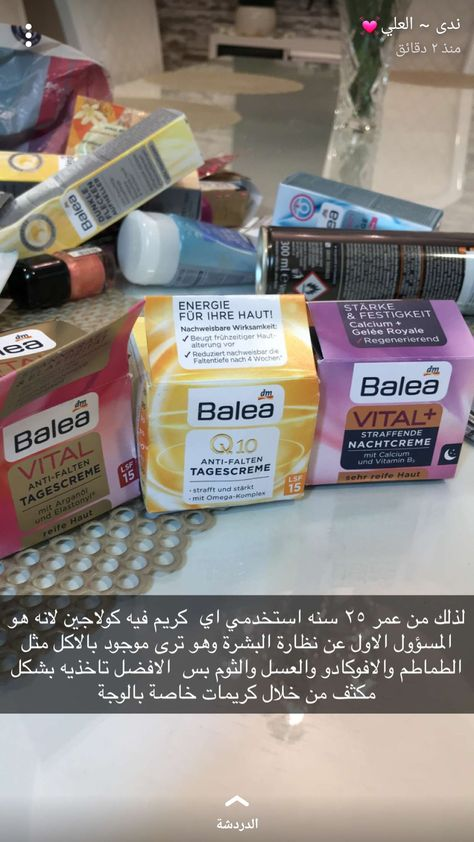 Pin By Ameneh Maki On منتجات العنايه بالبشره والشعر Skin Care Skin Care Tips Skin