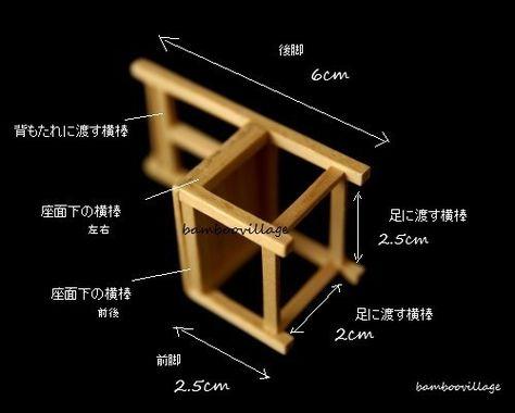 簡単 ミニチュア小物の作り方 椅子 の作り方 ミニチュア おもちゃ アトリエ ミニチュア ドールハウス ミニチュアのチュートリアル ミニチュア
