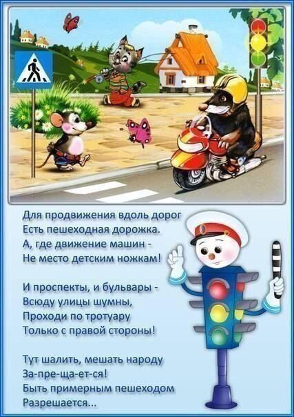 Jouqum2ueqg Detskij Sad Transport Detskaya Bezopasnost Doshkolnye Uchebnye Meropriyatiya