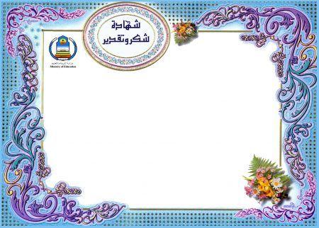 صور شهادة تقدير 2020 شهادات تقدير Word شهادات تقدير فارغة للطباعة Frame Border Design Pink Wallpaper Iphone Certificate Background