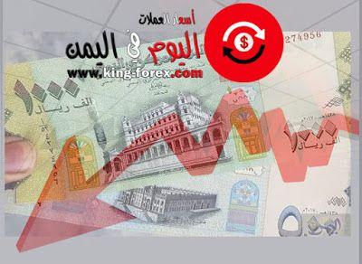 سعر الصرف اليوم في اليمن Map
