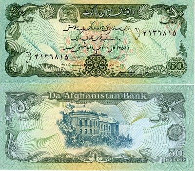 Palace P 57a from 1979 Afghanistan 50 Afghanis