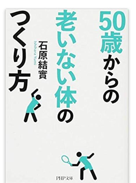 50歳からの老いない体のつくり方 Php文庫 50歳 人生を楽しむ 本