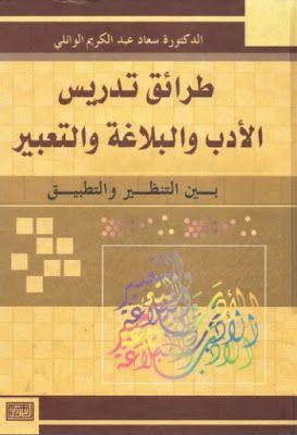 طرائق تدريس الأدب والبلاغة والتعبير بين التنظير والتطبيق Pdf Download Books Books Blog