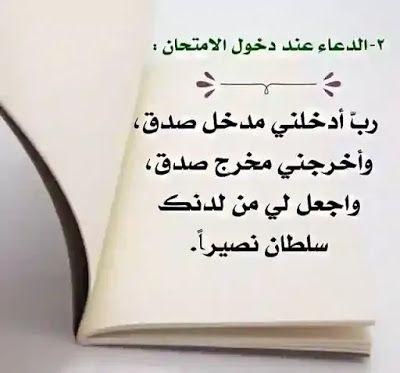 دعاء جميل قبل دخول الامتحان Muslim Book Cute Love Couple Words Quotes