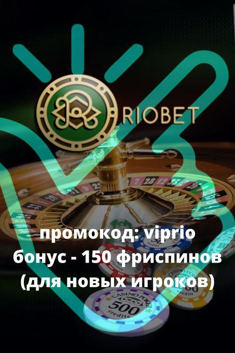 Риобет казино официальный сайт riobet сasino official