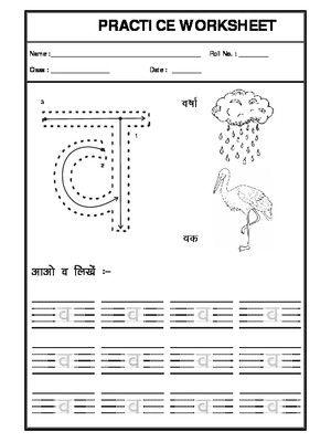 Worksheet Of Hindi Alphabet Va Hindi Grammar Hindi Language Hindi Alphabet Hindi Worksheets Worksheets Free printable hindi worksheets for