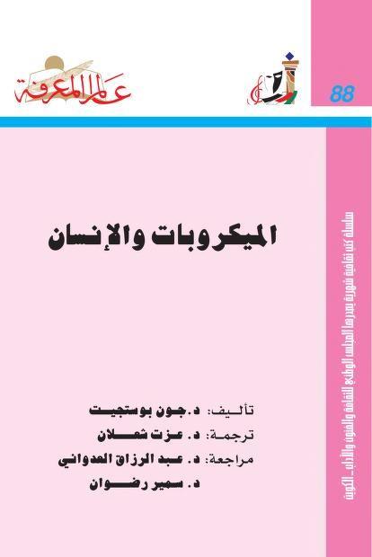 التنمية البشرية Ebooks Free Books Pdf Books Reading Download Books