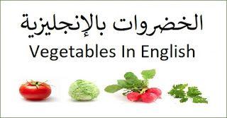 اسماء الخضروات بالانجليزي مترجمة لنستعرض معا بعض اسماء الخضروات و معانيها خيار كيوكمبر Cucumber بندورة Name Of Vegetables Vegetables Healthy