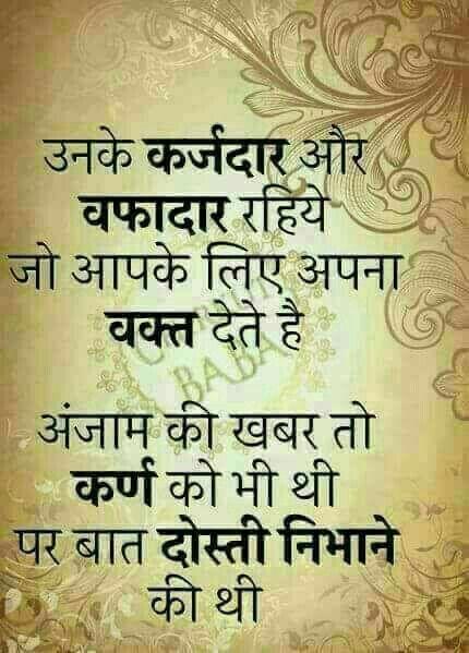 Selfish Quotes In Hindi 6