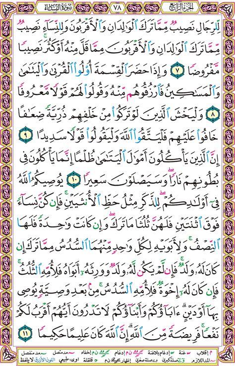 صفحة 78 سورة البقرة Quran Verses Quran Holy Quran