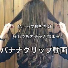 こんな使い方あったんだ バナナクリップ を使った簡単アレンジ9連発 バナナクリップ アレンジ 美髪 前髪アレンジ ロング