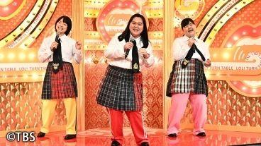 ターン テーブル ネタゴング 歌 show 爆笑