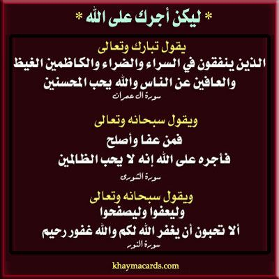 اصلاح ذات البين Allah Lockscreen Hadith