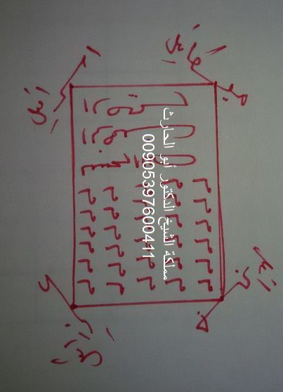 دعاء الجلب والمحبة مع الحرز Black Magic Book Islamic Phrases Free Pdf Books