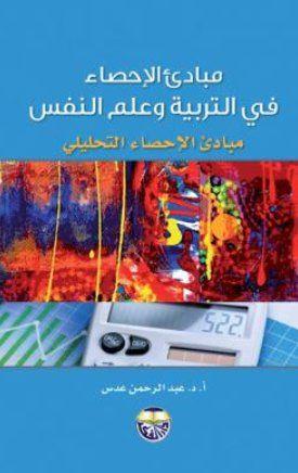 كتاب مبادئ الإحصاء في التربية وعلم النفس الوصفي للكاتب عبد الرحمن عدس In 2021 Books
