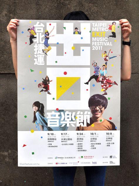 2011台北捷運出口音樂節: Taipei Metro EXIT Music Festival Event identity: Onion Design Associates