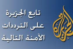 Al Jazeera Mubasher 2 Hd Nilesat Es Hailsat Frequency Freqode Com Al Jazeera English Blog Posts Documentaries