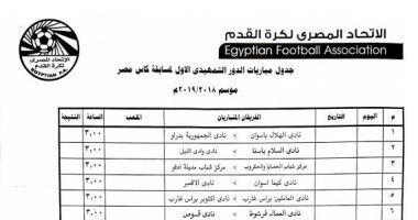 ننشر جدول مباريات الدور التمهيدى الأول لكأس مصر رياضة كرة Boarding Pass