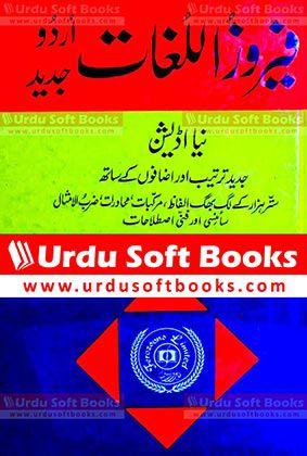 Feroz ul Lughat Urdu to Urdu Dictionary   Books   Free pdf
