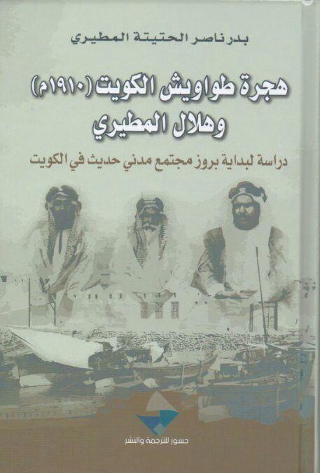 هجرة طواويش الكويت 1910م وهلال المطيري بدر ناصر الحتيتة المطيري Arabic Books Books Movie Posters