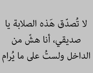 حكم عن اللين امثال واقوال عن الرفق Calligraphy Arabic Calligraphy Life