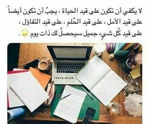 8 Images About عبارات On We Heart It Study Motivation Quotes Medical Quotes Wisdom Quotes Life