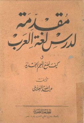 مقدمة لدرس لغة العرب وكيف نضع المعجم الجديد عبد الله العلايلي Pdf Books Blog Entertaining
