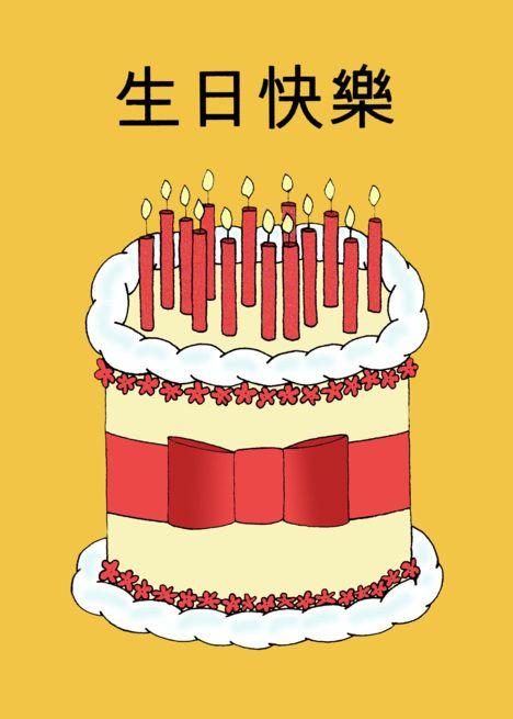 Happy Birthday In Cantonese Card Ad Spon Birthday Happy Card Cantonese Happy Birthday Birthday Cards