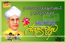 Happy Teachers Day Telugu Greetings Quotes Teacher S Day Wishes And Messages Online Best Teacher S Day W Happy Teachers Day Teachers Day Teachers Day Wishes