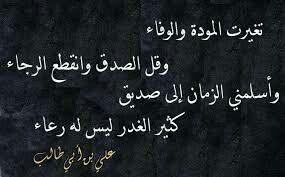 صديق كثير الغدر ليس له رعاء Beautiful Arabic Words Arabic Quotes Beautiful Words