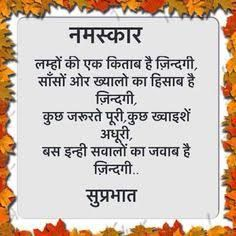 Here is latest collection of beautiful good morning shayari image in hindi. You can share these beautiful good morning hindi shayari image with your.