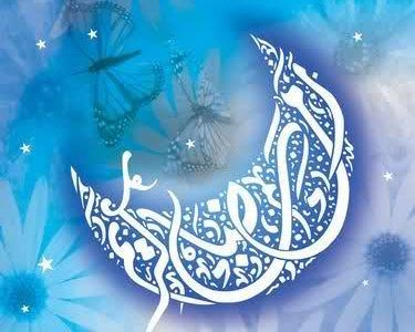 ما ورد عن الرسول الله صلى الله عليه وسلم عند رؤية هلال شهر رمضان يوجد ملف كامل Ramadan Kareem Ramadan Lettering