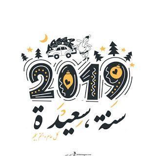 اجمل الصور للعام الجديد 2019 خلفيات تهاني العام الجديد Beautiful Images Image Newyear