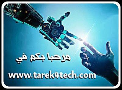 أفضل موقع تقني عربي يقدم معلومات و شروحات تقنية Best Tech Websites Tech Websites Technology