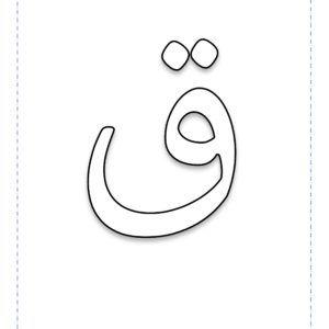 بطاقات حرف القاف تعليم الحروف للاطفال بطاقات تعريف الحرف واشكاله وحركاته شمسات Learn Arabic Alphabet Free Worksheets For Kids Alphabet Worksheets