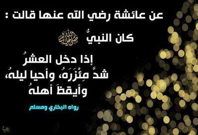 صور العشر الاواخر من شهر رمضان اخبار العراق Ramadan Islam Quotes About Life Islamic Information