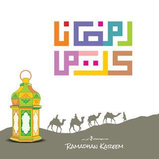 تهنئة رمضان 2021 بطاقات معايدة بمناسبة شهر رمضان Wallpaper Ramadhan Ramadan Kareem Ramadan