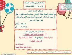 بطاقة التهنئة Language Arabic Grade Level Grade3 School Subject اللغة العربية Main Content كتابة تهنئة Other C Worksheets Online Activities Online Workouts