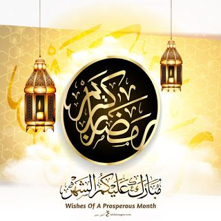 تهنئة رمضان 2021 بطاقات معايدة بمناسبة شهر رمضان Ramadan Ramadan Kareem Greeting Cards