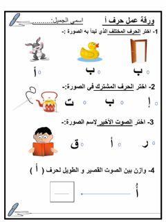 ورقة عمل حرف أ Language Arabic Grade Level اول School Subject اللغة العربية Main Content عربي Other Arabic Alphabet For Kids Arabic Kids Alphabet For Kids