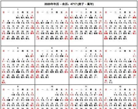 Chinese Lunar Calendar 2020 Template Chinese Lunar Calendar Chinese Calendar Calendar Printables