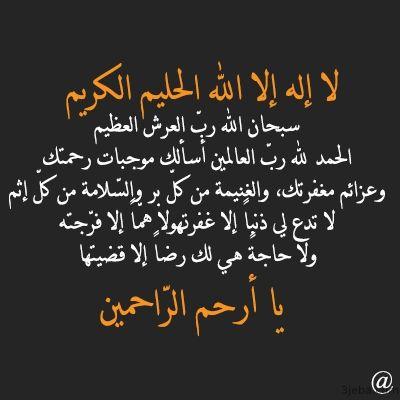 الدعاء المستجاب أفضل دعاء مستجاب ادعية مستجابة مكتوبة وصور Quotes Hadith Islam