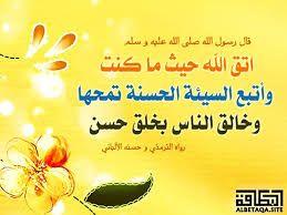 اتق الله حيثما كنت بحث Google Arabic Calligraphy Ahadith Arabic