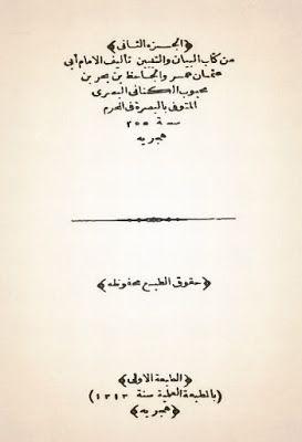 البيان والتبيين عمرو بن بحر الجاحظ ط العلمية Pdf In 2021 Math Math Equations Arabic Calligraphy