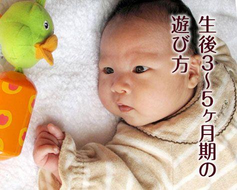 生後 3 か 月