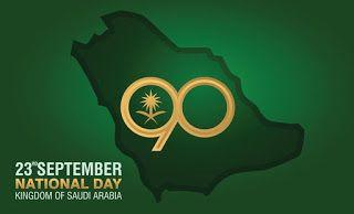 صور تهنئة اليوم الوطني السعودي ال 90 رمزيات همة حتى القمة National Days In September September Images Happy National Day