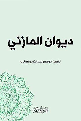 تحميل ديوان المازني Pdf إبراهيم عبد القادر المازني Home Decor