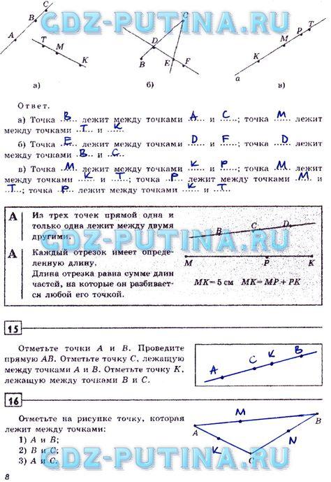 Смотреть бесплатно ответы на лабороорные работы и контрольные задания по фиике 8 класс астаховой