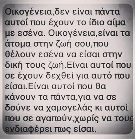 about family // greek quotes
